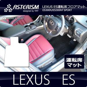 LEXUS ES300h  ES 運転席用フロアマット  ASTERISMシリーズ アステリズム|y-mt
