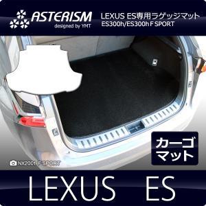 LEXUS ES300h  ES ラゲッジマット  トランクマット ASTERISMシリーズ アステリズム|y-mt