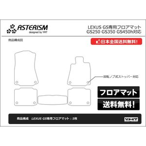 ASTERISMフロアマット レクサス GS450h GS300h GS350 GS250       フロアマット 送料無料|y-mt|03