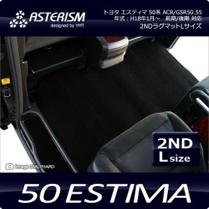 ASTERISM 50系エスティマ 2NDロングL ラグマット y-mt