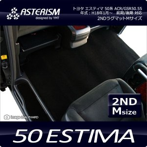 ASTERISM 50系エスティマ 2NDミディアムM ラグマット|y-mt