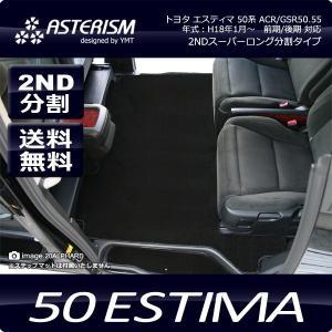ASTERISM 50系エスティマ 2NDスーパーロング分割タイプ  ラグマット 送料無料|y-mt