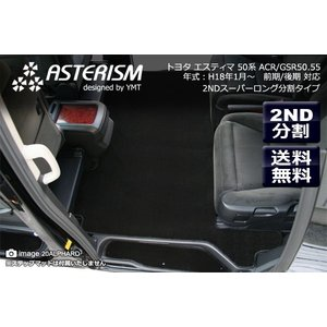 ASTERISM 50系エスティマ 2NDスーパーロング分割タイプ  ラグマット 送料無料|y-mt|02