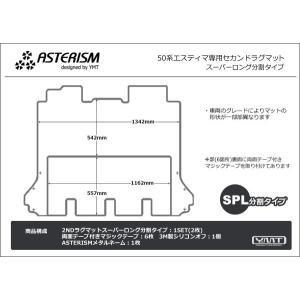 ASTERISM 50系エスティマ 2NDスーパーロング分割タイプ  ラグマット 送料無料|y-mt|04