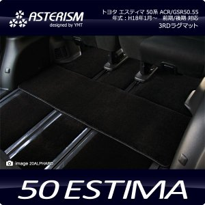 ASTERISM 50系エスティマ サードラグマット y-mt