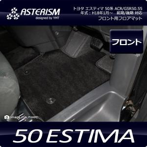 ASTERISM 50系エスティマ フロントフロアマット|y-mt