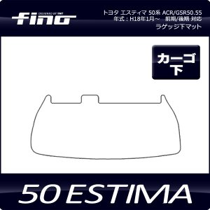 ASTERISM 50系エスティマ ラゲッジ下マット|y-mt