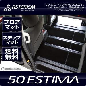 ASTERISMフロアマット 50系エスティマ フロアマット 純正タイプフルセット ステップL付 送料無料 |y-mt