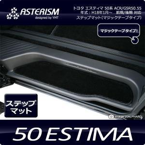 ASTERISM 50系エスティマ ステップマット L マジック式|y-mt