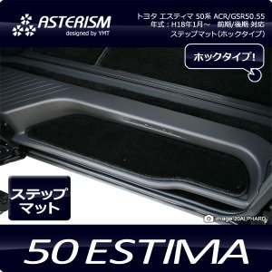 ASTERISM 50系エスティマ ステップマット L ホック式|y-mt