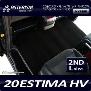 ASTERISM 20系エスティマハイブリッド セカンドラグマットL|y-mt