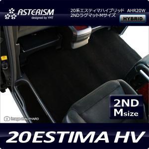ASTERISM 20系エスティマハイブリッド セカンドラグマットM|y-mt