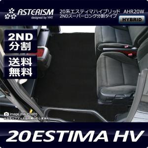 ASTERISM 20系エスティマハイブリッド セカンドラグマット スーパーロング分割 送料無料|y-mt