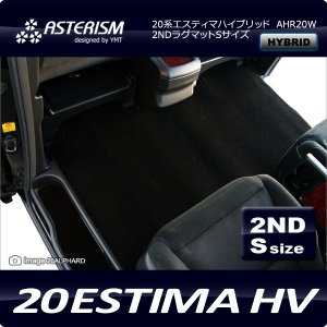 ASTERISM 20系エスティマハイブリッド セカンドラグマットS|y-mt