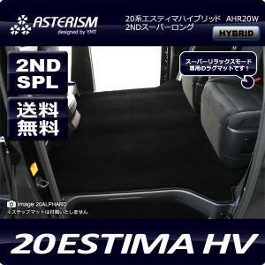 ASTERISM 20系エスティマハイブリッド セカンドラグマット スーパーロング 送料無料|y-mt
