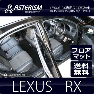 ◆ASTERISM◆フロアマット レクサス 新型RX RX200t RX450h RX350 RX270 フロアマット (20系/10系)|y-mt