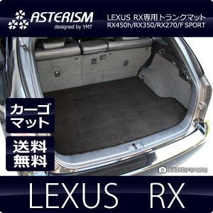 ◆ASTERISM◆ レクサス 新型RX RX200t RX450h RX350 RX270 トランクマット (20系/10系)|y-mt