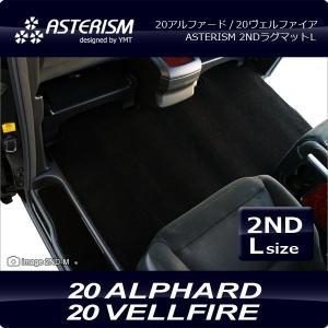 ASTERISM  20系アルファード/ヴェルファイア セカンドラグマットL|y-mt