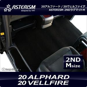 ASTERISM  20系アルファード/ヴェルファイア セカンドラグマットM|y-mt