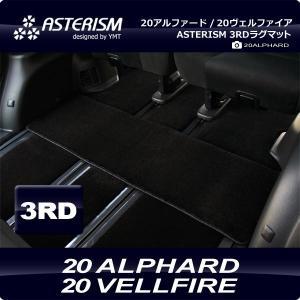 ASTERISM  20系アルファード/ヴェルファイア サード用ラグマット|y-mt