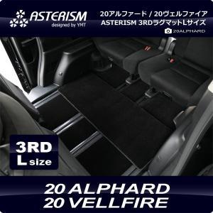 ASTERISM  20系アルファード/ヴェルファイア サード用ラグマットL|y-mt