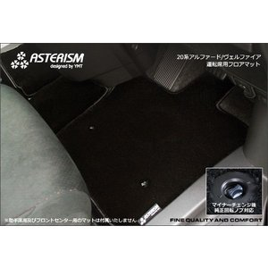 ASTERISM  20系アルファード/ヴェルファイア 運転席用フロアマット|y-mt
