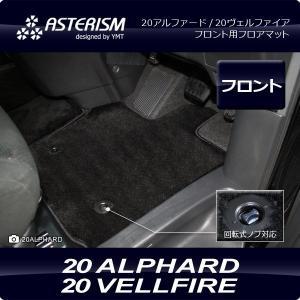 ASTERISM  20系アルファード/ヴェルファイア フロント用フロアマット|y-mt