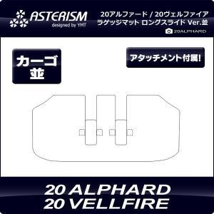 ASTERISM  20系アルファード/ヴェルファイア ラゲッジ用ラグマットロングスライドVer.並(カーゴマット)|y-mt