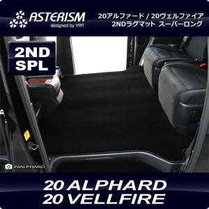 ASTERISM 20系アルファード/ヴェルファイア セカンドラグマット スーパーロング 送料無料|y-mt