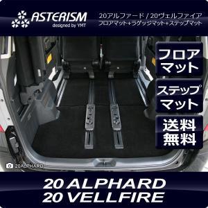 ASTERISMフロアマット 20系アルファード/ヴェルファイア フロアマット+ラゲッジ+ステップマット 送料無料|y-mt