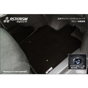 ASTERISMフロアマット 20系アルファード/ヴェルファイア フロアマット+ラゲッジ+ステップマット 送料無料|y-mt|02