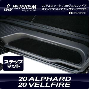ASTERISM  20系アルファード/ヴェルファイア ステップマット(エントランスマット)マジックテープタイプ|y-mt