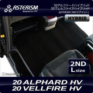 ASTERISM 20系アルファードハイブリッド/ヴェルファイアハイブリッド セカンドラグマットL|y-mt