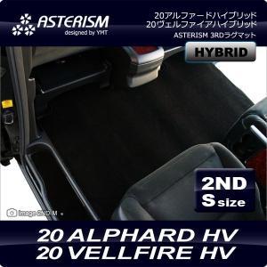 ASTERISM  20系アルファードハイブリッド/ヴェルファイアハイブリッド セカンドラグマットS|y-mt