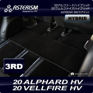 ASTERISM  20系アルファードハイブリッド/ヴェルファイアハイブリッド サード用ラグマット|y-mt
