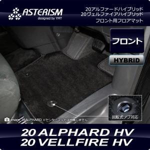 ASTERISM  20系アルファードハイブリッド/ヴェルファイアハイブリッド フロント用フロアマット|y-mt