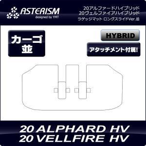ASTERISM  20系アルファードハイブリッド/ヴェルファイアハイブリッド ラゲッジマットロングスライドVer.並|y-mt