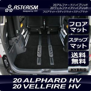 ASTERISMフロアマット 20系アルファードハイブリッド/ヴェルファイアハイブリッド フロアマット+ラゲッジマット+ステップマット 送料無料 |y-mt