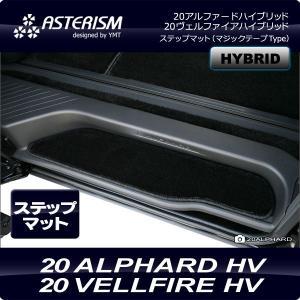 ASTERISM  20系アルファードハイブリッド/ヴェルファイアハイブリッド ステップマット(エントランスマット)マジックテープタイプ|y-mt