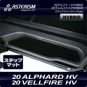 ASTERISM  20系アルファードハイブリッド/ヴェルファイアハイブリッド ステップマット(エントランスマット)ホックタイプ|y-mt