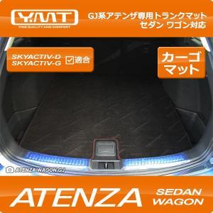 YMT アテンザセダン/アテンザワゴン トランクマット(ラゲッジマット)GJ系|y-mt