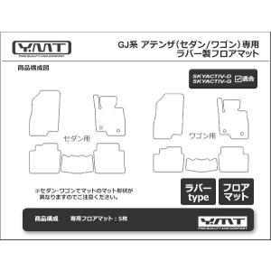 YMT アテンザセダン/アテンザワゴン ラバー製フロアマットGJ系|y-mt|06
