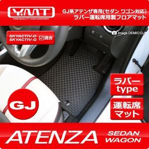 YMT アテンザセダン/アテンザワゴン ラバー製運転席用フロアマットGJ系|y-mt