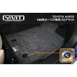 YMTフロアマット 180系オーリスAURIS フロアマット|y-mt