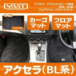 YMTフロアマット BL系アクセラスポーツ・マツダスピードアクセラ フロアマット+ラゲッジマット|y-mt