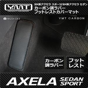 アクセラスポーツ アクセラセダン  カーボン調ラバー BM系 YMTカーボンシリーズ 送料無料|y-mt