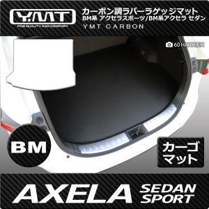 YMT アクセラスポーツ アクセラセダン BM系 ラバー製ラゲッジマット カーボン調ラバー|y-mt