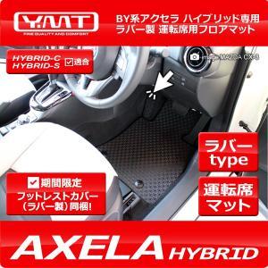 YMT アクセラ ハイブリッド ラバー製 運転席用フロアマット BY系【期間限定プレゼント付き】|y-mt