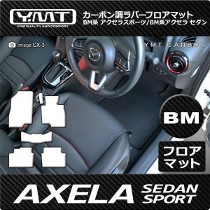 YMT アクセラスポーツ アクセラセダン フロアマットカーボン調ラバー BM系アクセラ|y-mt