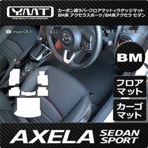 YMT アクセラスポーツ アクセラセダン フロアマット+ラゲッジマット カーボン調ラバー BM系アクセラ|y-mt